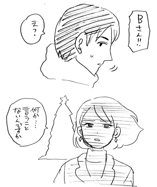 オタク 婚活 街コン 体験漫画 SSR リア充に関連した画像-50