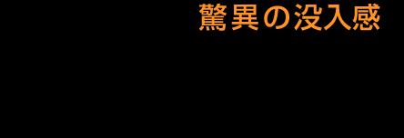 ゲーセン VRアーケードゲーム VRセンス コエテクに関連した画像-04
