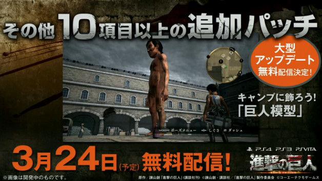進撃の巨人 PS4 共闘 Coop 協力 オンラインに関連した画像-05