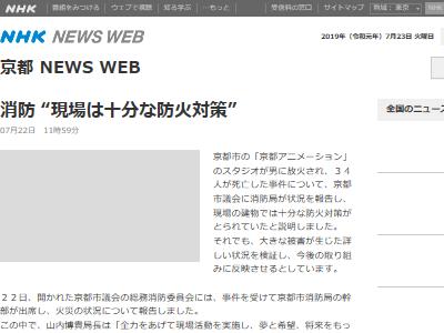 京アニ 防火対策 消防 表彰に関連した画像-02