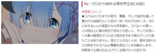アニメ 愛の告白回 感動 号泣 dアニメストアに関連した画像-03