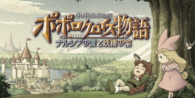 ポポロクロイス物語 ナルシアの涙と妖精の笛 東京ゲームショウに関連した画像-01