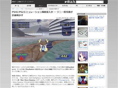PS4 エミュレーション 後方互換に関連した画像-02