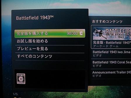BF1943-2