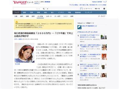 坂口杏里 アダルト転身 借金額に関連した画像-02