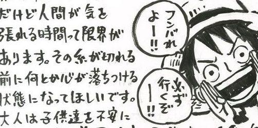 ワンピース 尾田栄一郎 熊本地震 応援 メッセージに関連した画像-01