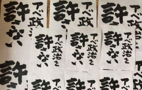 安倍首相 アベ政治 菅首相 に関連した画像-01