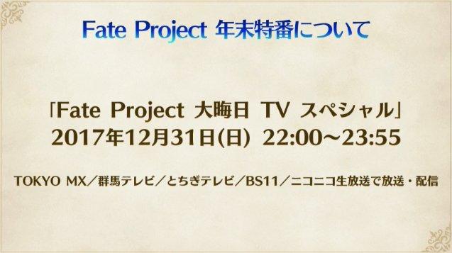 FGO フェイト Fate グランドオーダー TVアニメ ムーンライト ロストルーム 氷室の天地に関連した画像-02