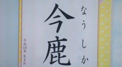 キラキラネーム DQNネーム 名前に関連した画像-01