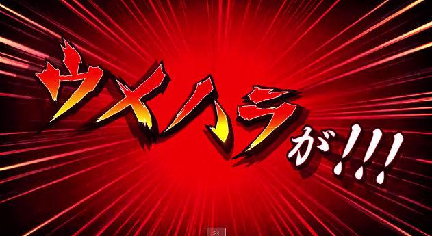 ウメハラ 漫画 電波実況に関連した画像-03