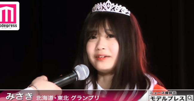ミスコン 日本一かわいい女子高生に関連した画像-03