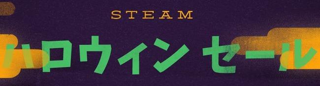 Steam ハロウィン セールに関連した画像-01