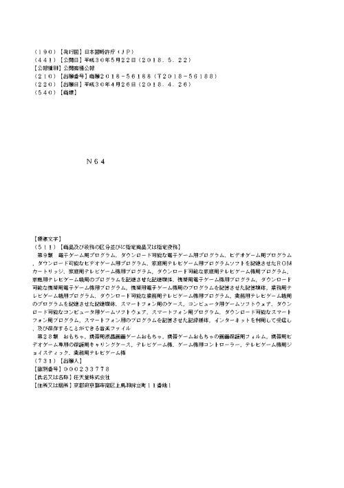 N64 ミニ NINTENDO64に関連した画像-03
