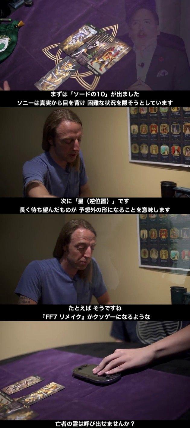 予言者 ソニー 任天堂 未来 占うに関連した画像-03