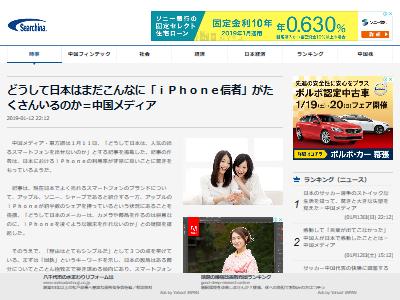 日本iPhone信者疑問に関連した画像-02
