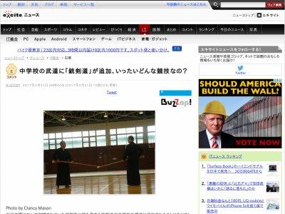 銃剣道 中学校 武道 競技に関連した画像-02