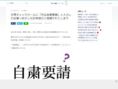 外出自粛要請日本語エラーに関連した画像-02