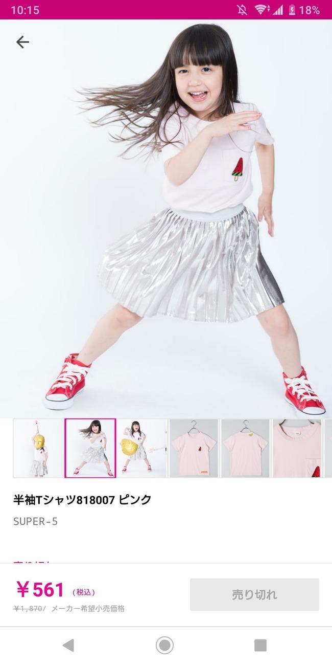 Tシャツ 子ども用 通販サイト モデル 大仏に関連した画像-03
