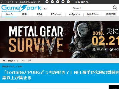 PUBG Fortnite アンケート 人気 JJワットに関連した画像-02