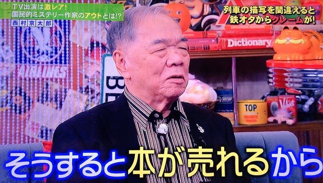 鉄オタ 鉄道 ミステリー 時刻表 西村京太郎 巨匠 苦情 罠 炎上商法に関連した画像-05