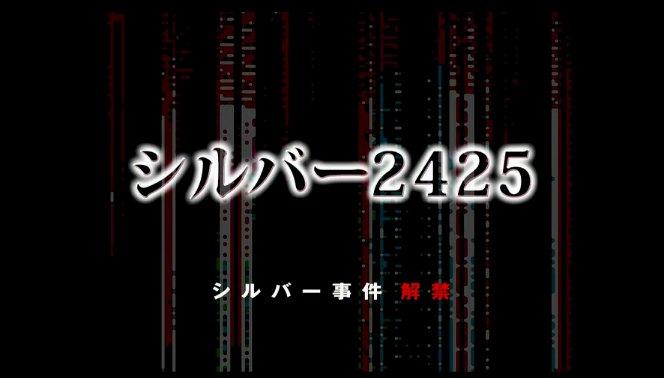 日本一ソフトウェア グラスホッパー シルバー事件に関連した画像-02