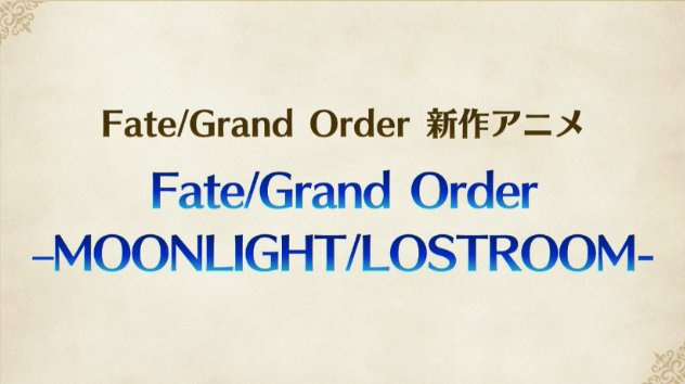 FGO フェイト Fate グランドオーダー TVアニメ ムーンライト ロストルーム 氷室の天地に関連した画像-06