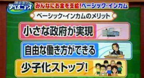 希望の党 小池百合子 ベーシックインカム 衆院選 公約に関連した画像-01