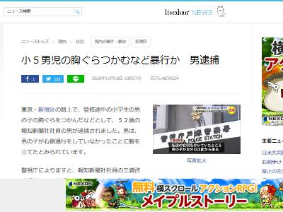 東京 新宿 新聞社員 報知新聞 暴行 小学生に関連した画像-02