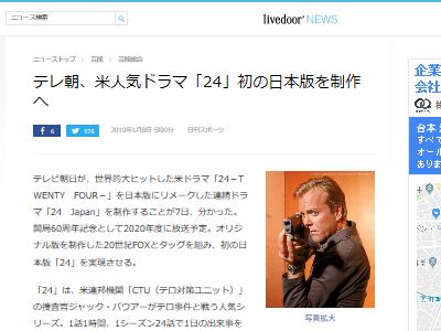 24 ドラマ テレ朝に関連した画像-02