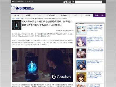 二次元 ホログラムロボ ウィンクル ラブプラス ミノ☆タロー 箕星太朗 コナミ ときめきメモリアルに関連した画像-02