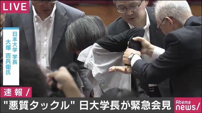 【ヤバイ】日大学長の緊急会見で、いきなりおばちゃんが暴れだし退場「オマエラがしっかりしないから!」