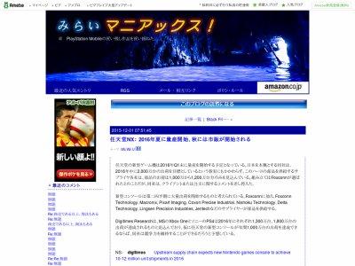 任天堂 NX WiiUに関連した画像-02