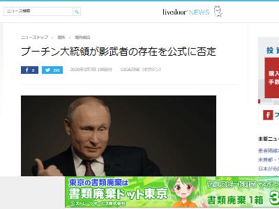 プーチン大統領 影武者 質問 否定に関連した画像-02