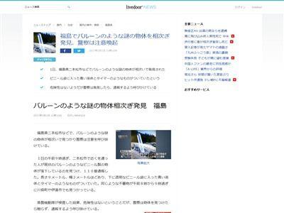 福島 バルーン タイマー 液体に関連した画像-02