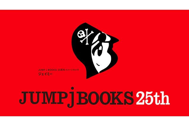 ジャンプ 海賊マーク ジャンプパイレーツ 公式キャラ 佐倉綾音に関連した画像-01