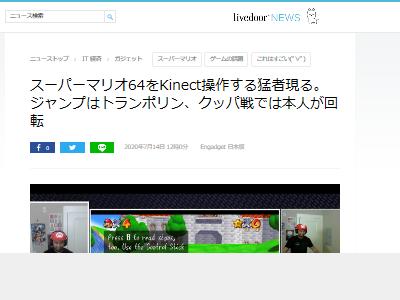 スーパーマリオ64 Kinect クッパに関連した画像-02
