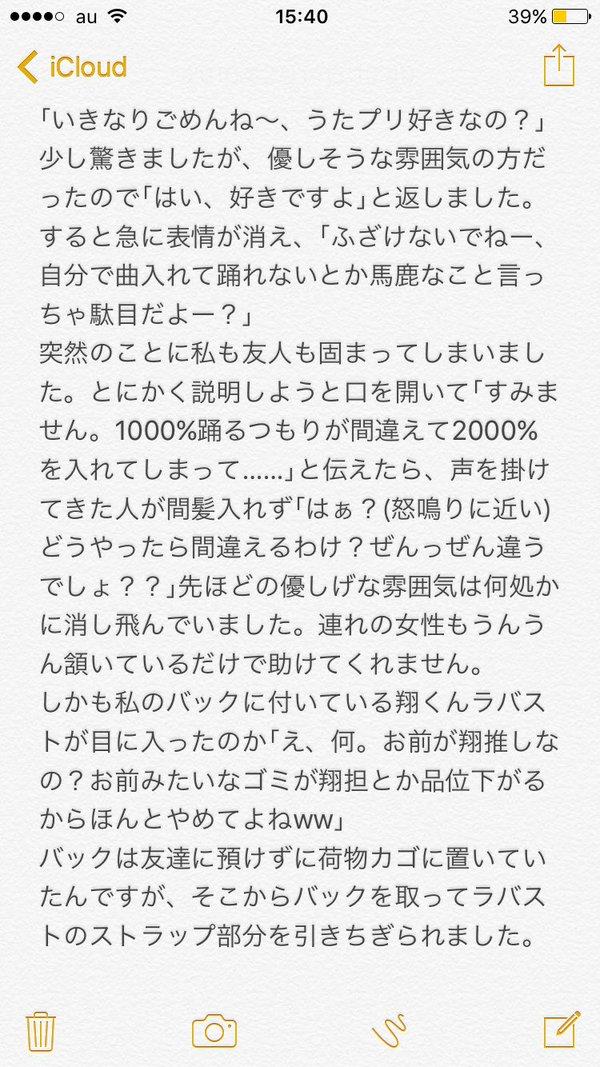 �����ץꡡ��å������ҡ������ܤ˴�Ϣ��������-04