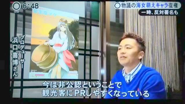 碧志摩メグ 三重県 萌えキャラ ご当地キャラ 公認取り消し 騒動 復権に関連した画像-20
