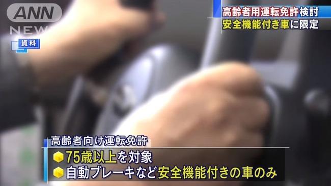 高齢者 事故 免許 安全装置 選択制に関連した画像-01