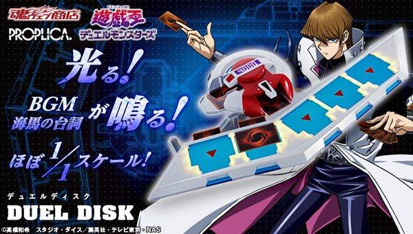 【欲しい】遊戯王、実際にデュエルに使える実物大「デュエルディスク」が発売決定!海馬社長のボイスやBGMも収録!!