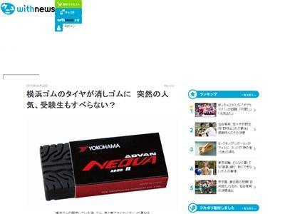 横浜ゴム 消しゴム タイヤ 受験生 自動車に関連した画像-02