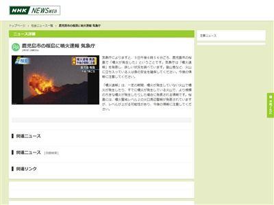 鹿児島 桜島 火山 噴火 気象庁 噴火速報に関連した画像-02