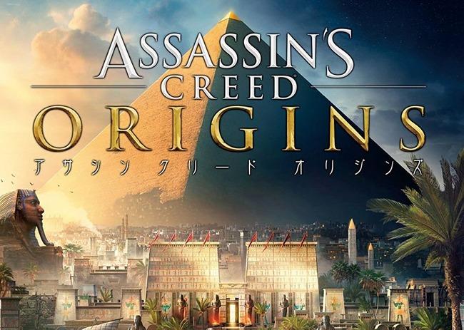 アサシンクリード オリジンズ XboxOneX ビジュアルに関連した画像-01