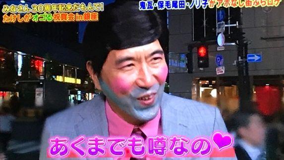 フジテレビ とんねるず 保毛尾田保毛男 同性愛者 LGBT BPO 対象外に関連した画像-01