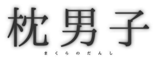 枕男子 花江夏樹 完全主観目線に関連した画像-01