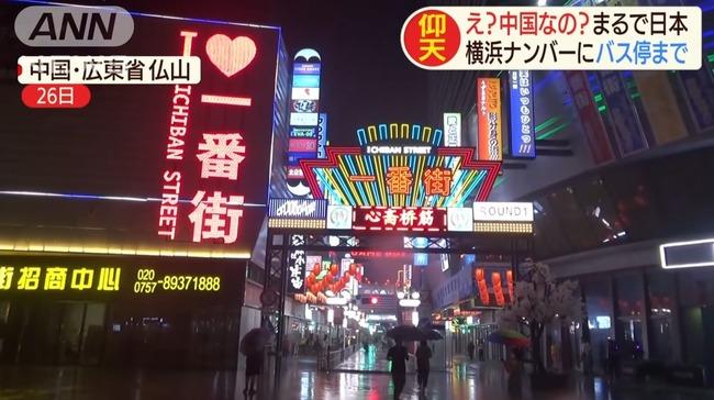 中国 広東省 一番街 2ヶ月 閉鎖に関連した画像-01