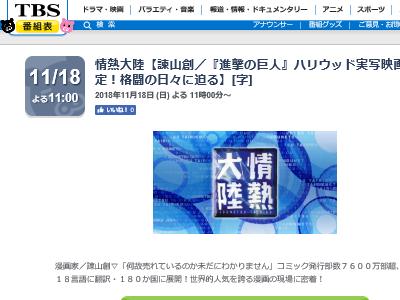 進撃の巨人 作者 漫画家 諫山創 情熱大陸 出演に関連した画像-02