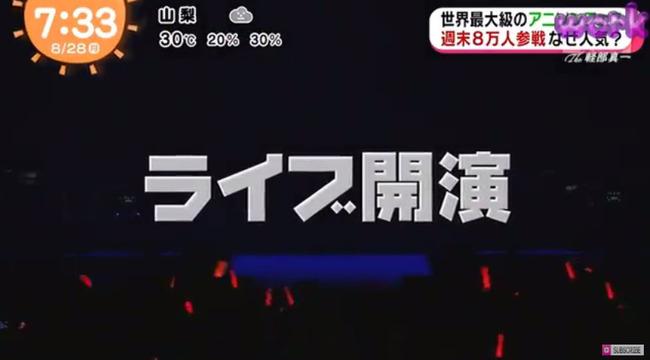 アニメロサマーライブ めざましテレビ アニソンに関連した画像-23