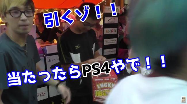 ヒカル ヒカルゲームズ ユーチューバー PS4 クジ屋 テキ屋 に関連した画像-11