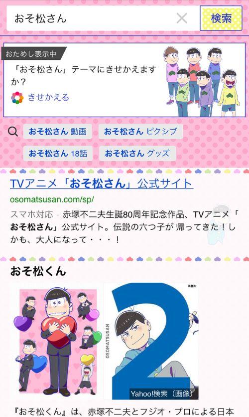 おそ松さん ヤフー Yahoo 検索に関連した画像-02